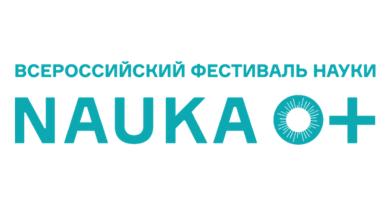 Институт биологии и химии принял участие в Фестивале NAUKA 0+