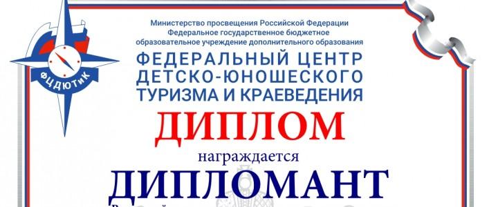 Программа онлайн лагеря МПГУ «Ёжик.camp» – дипломант Всероссийского конкурса программ и методических разработок