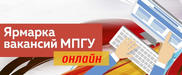 В МПГУ была проведена Ярмарка вакансий онлайн