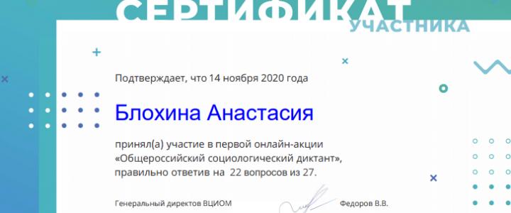 Студентка 2-ого курса ИСГО Блохина Анастасия приняла участие в Социологическом диктанте и получила 22 балла из 27 возможных