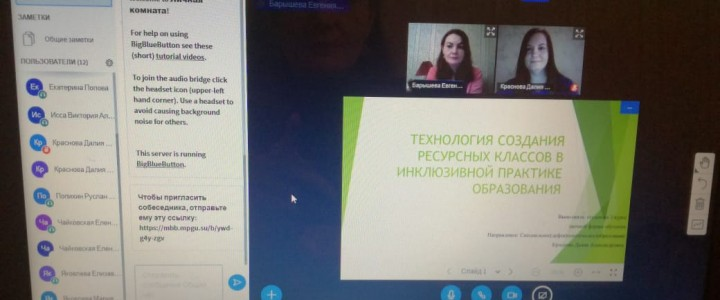 В Сергиево-Посадском филиале МПГУ прошёл научно-методический онлайн-семинар «Психолого-педагогические технологии инклюзивного образования»