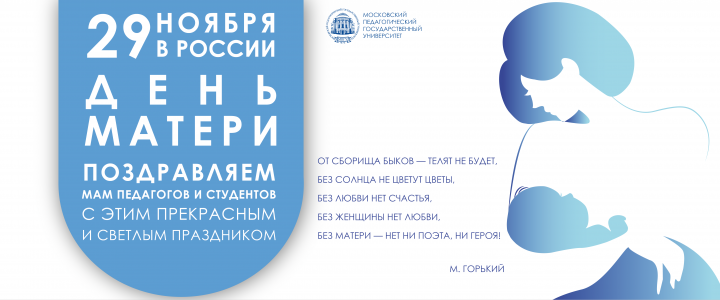Художественно-графический факультет Института изящных искусств МПГУ поздравляет всех с Днём матери!
