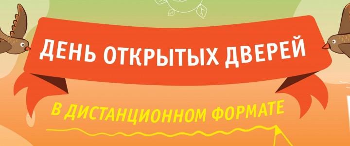 В МПГУ прошел День открытых дверей