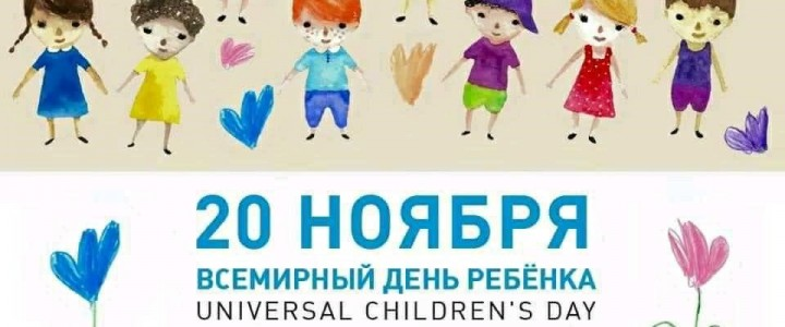 20 ноября 2020 года – Всемирный день ребенка