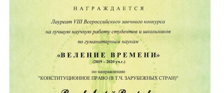 Студент Ставропольского филиала МПГУ стал лауреатом VIII Всероссийского конкурса