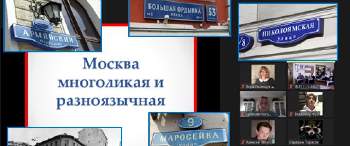 Колледж современных технологий имени Героя Советского Союза М.Ф. Панова – участник городского проекта «Москва многоликая и разноязычная»