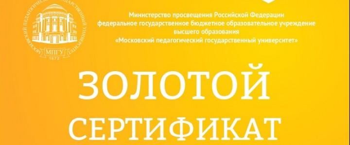 Поздравляем студентку факультета музыкального искусства Дарью Смирнову с получением Золотого сертификата