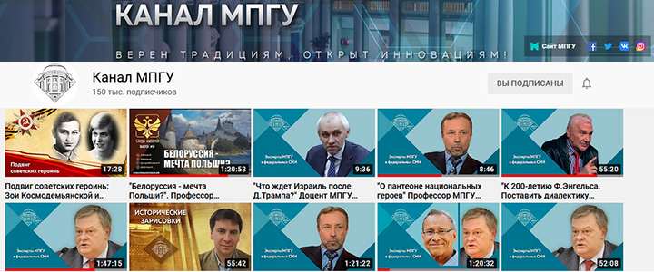 На Youtube-канал МПГУ подписалось 150 тысяч человек