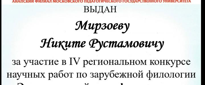 В Анапском филиале МПГУ прошел IV региональный конкурс научных работ по зарубежной филологии «Эссе на английском, немецком, французском языках»