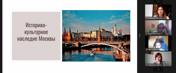 «От Москвы до самых до окраин…»: интерактивное путешествие по объектам культурного наследия России