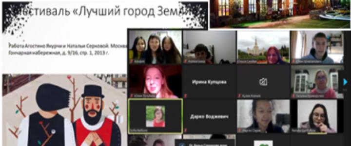 Молодежный просветительский форум «Москва многоликая и разноязычная» собрал школьников и студентов из российских регионов и зарубежных стран