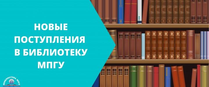 Новые поступления в библиотеку Факультета дошкольной педагогики и психологии МПГУ