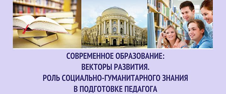 Представляем электронный сборник научных статей по итогам международной конференции Института социально-гуманитарного образования МПГУ