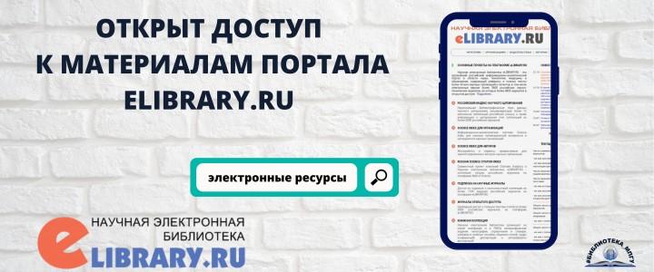 Открыт доступ к материалам портала eLIBRARY.RU