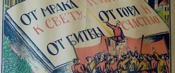 Стена директора ИИиП МПГУ: «Изменяется ли человек во времени? – Про коммунизм и любовь»