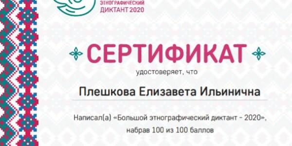 Поздравляем Елизавету Плешкову (ХГФ) с высшим баллом на Большом этнографическом диктанте!