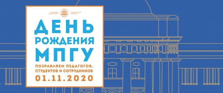 Художественно-графический факультет Института изящных искусств поздравляет всех с Днём рождения МПГУ!