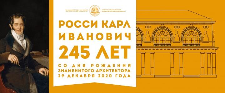 Художественно-графический факультет Института изящных искусств МПГУ поздравляет всех с 245-летием знаменитого российского архитектора итальянского происхождения Карла Ивановича Росси!