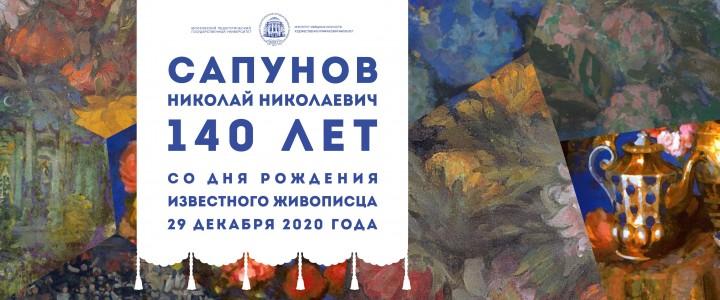 Художественно-графический факультет Института изящных искусств МПГУ поздравляет всех с 140-летием русского живописца и театрального художника Николая Николаевича Сапунова!