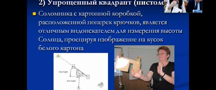 Международный курс NASE для учителей Астрономии