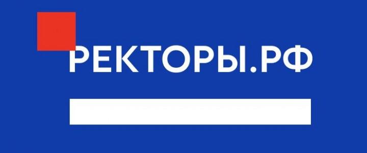 Открылось представительство ректорского сообщества России в Telegram