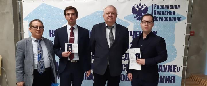 Вручены медали лауреатам конкурса молодых ученых в области наук об образовании «Молодым ученым за успехи в науке» Российской академии образования за 2020 год