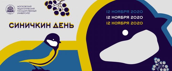 Художественно-графический факультет Института изящных искусств МПГУ поздравляет всех с Синичкиным днём!