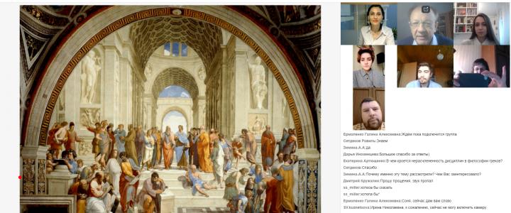 Онлайн-круглый стол, приуроченный к празднованию Всемирного дня философии