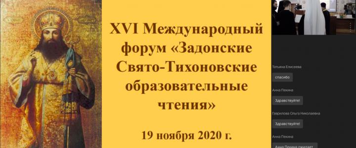 XVI Международный форум «Задонские Свято-Тихоновские образовательные чтения»