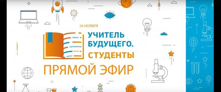 Студенты Института физики, технологии и информационных систем приняли участие в старте конкурса «Учитель будущего»
