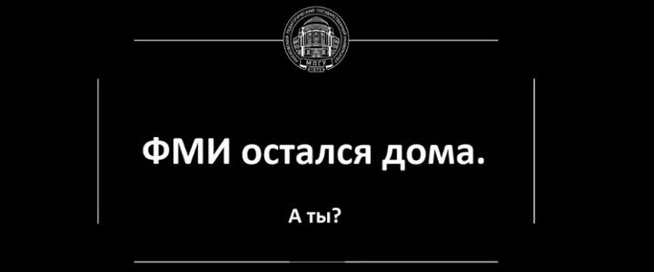 """Новый проект студентов Факультета музыкального искусства – """"ФМИ остался дома"""""""