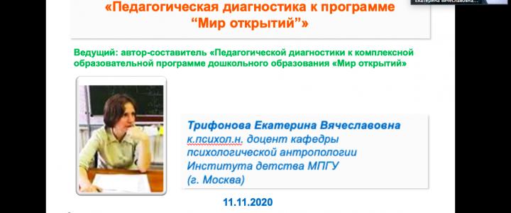 Семинар Е.В. Трифоновой для работников дошкольного образования