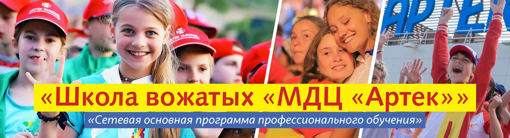 Школа вожатых-МДЦ-Артек-1