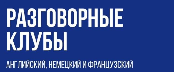 Языковые клубы ИИЯ МПГУ
