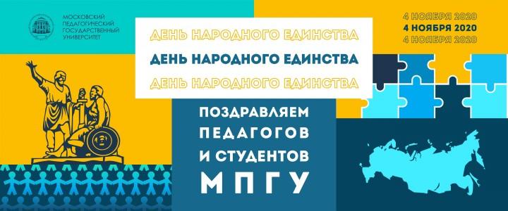 Художественно-графический факультет Института изящных искусств МПГУ поздравляет всех с Днём народного единства!