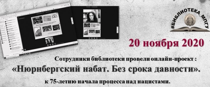 Сотрудники библиотеки КГФ МПГУ провели вебинар «Нюрнбергский набат. Без срока давности»