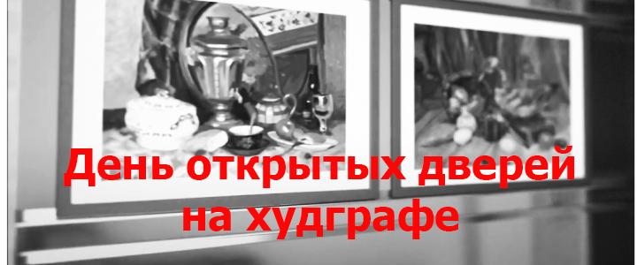 """Презентации и Трансляция """"День открытых дверей Художественно-графического факультета ОНЛАЙН"""""""