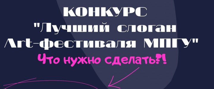 КОНКУРС на лучший СЛОГАН Art-фестиваля МПГУ!