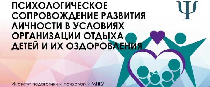 Интерес к программе дополнительного образования «Психологическое сопровождение развития личности в условиях организации отдыха детей и их оздоровления» обсудили на Профессорском форуме 2020