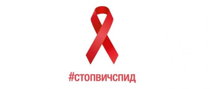 Акция «СТОП/ВИЧ» продолжается. 1 декабря 2020 г. – студенческий форум «Остановим СПИД вместе»!