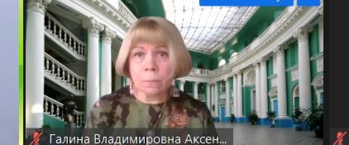 Профессор МПГУ Г.В. Аксенова на «Юргенсоновских чтениях»