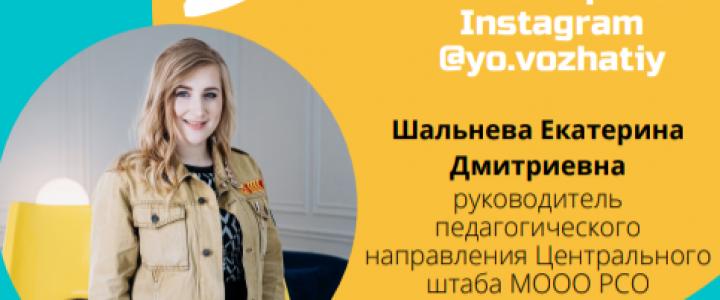 «В бойцовке ты, а значит: точно, свой!» – педагогическое направление Российских студенческих отрядов. Эфир вожатской рубрики МПГУ #Три_по_десять