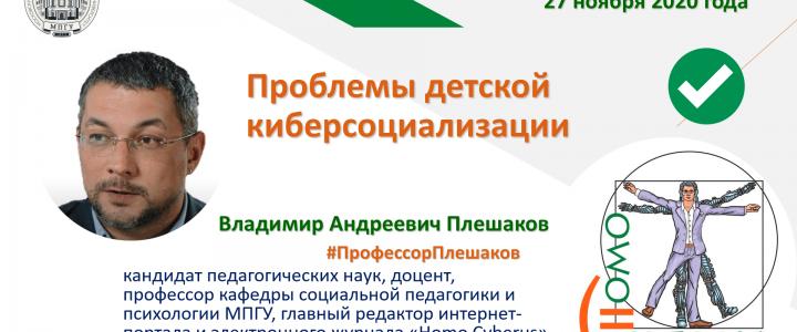 Профессор кафедры социальной педагогики и психологии В.А. Плешаков рассказал о проблемах детской киберсоциализации