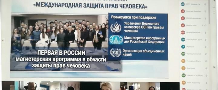 Совместный научно-исследовательский семинар магистерской программы «Международная защита прав человека» 2020