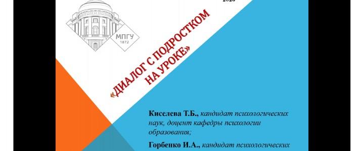 Преподаватели кафедры психологии образования приняли участие в проекте «Университетская среда в МПГУ»