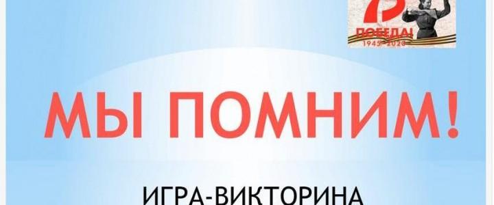 «Мы помним!» – пятое мероприятие цикла «Форпост-2020»