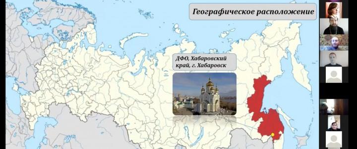 Московский педагогический государственный университет – педагогам Хабаровска