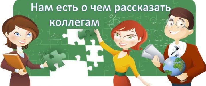 Вебинар и доклады учителей Лицея