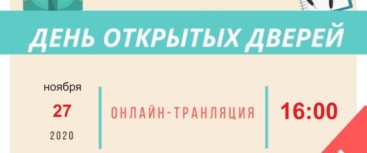 День открытых дверей Художественно-графического факультета ОНЛАЙН
