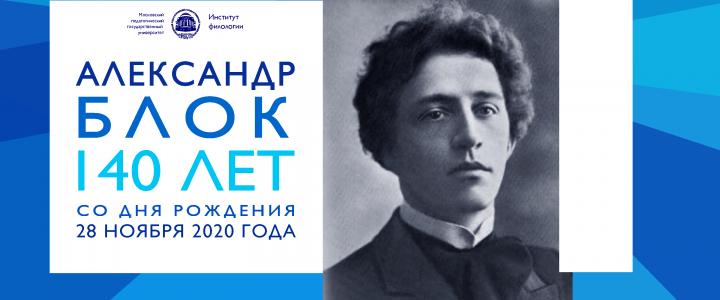 Художественно-графический факультет Института изящных искусств поздравляет Институт филологии и весь Университет с 140-летием Александра Блока!